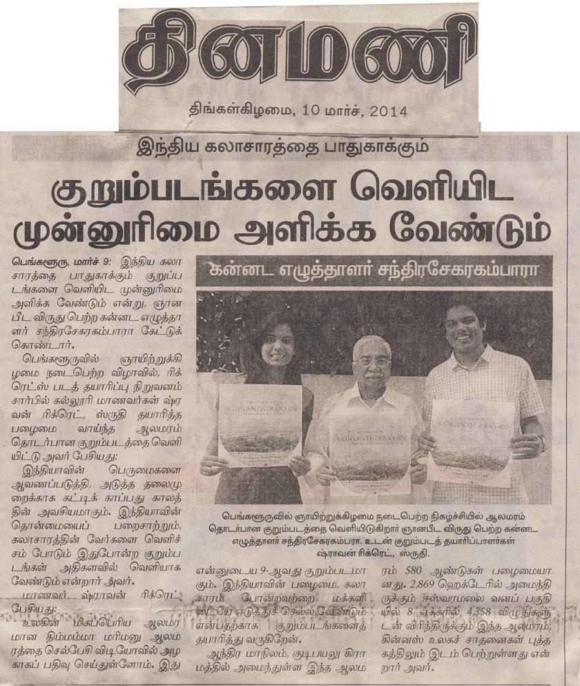 Press Coverage in Tamil Language Newspaper – SHRAVAN REGRET IYER