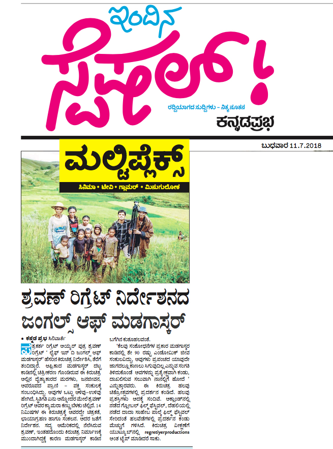 Kannada Prabha Coverage