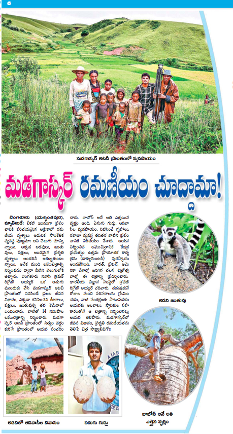 Eenadu Press Clipping